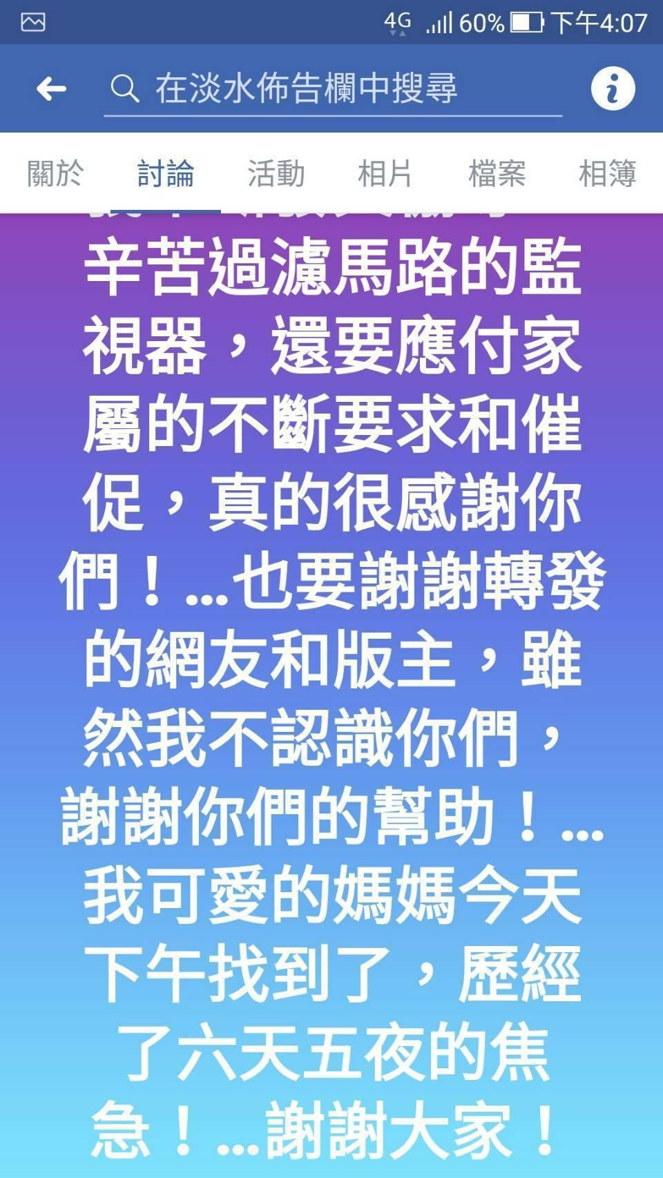 家屬貼文感謝警察和消防等參與救難人員。記者林昭彰/翻攝