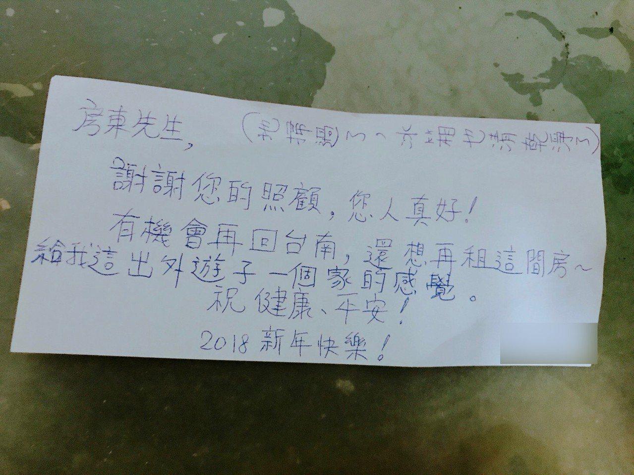 死者小女兒今處整理遺物時,發現死者桌上留下一張紙條,原來是之前房客留下,上面寫著...