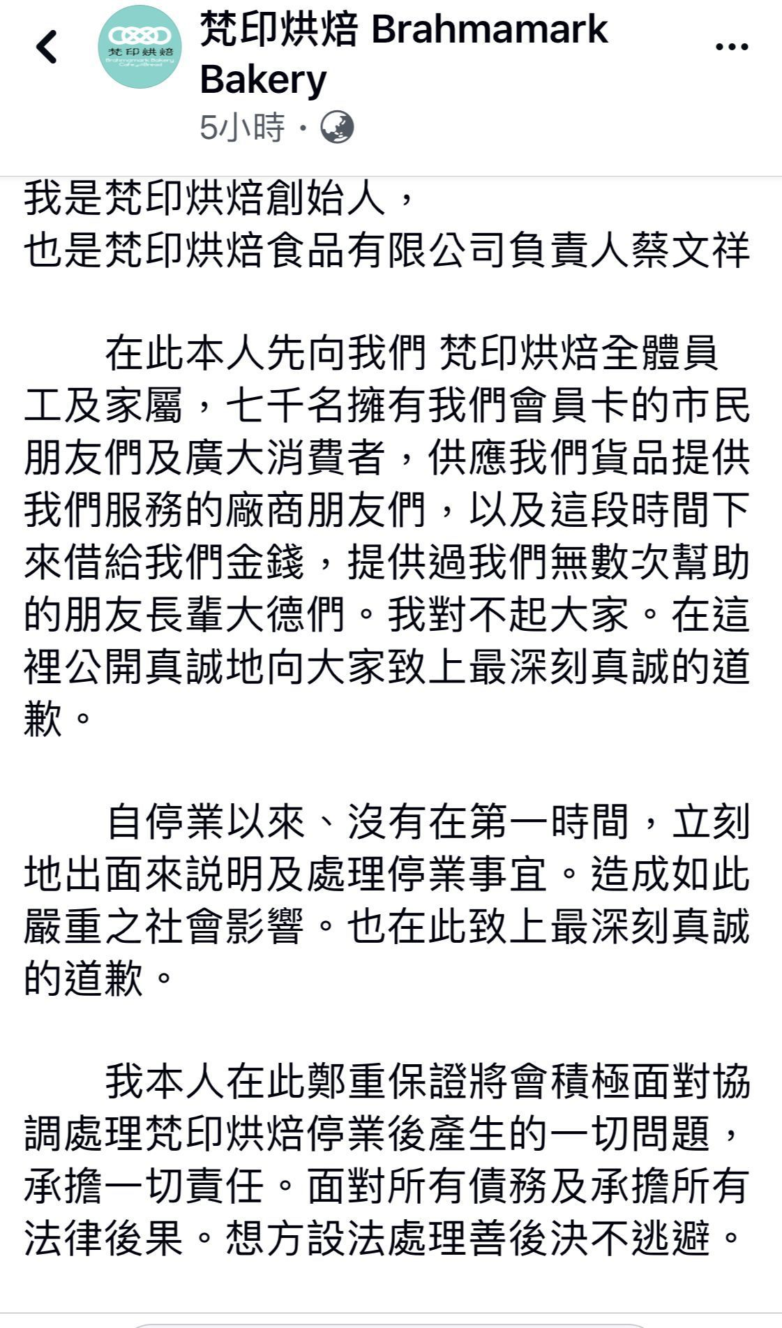 神隱多日的蔡文祥今在臉書PO文,向會員、廠商及員工等致歉。記者邵心杰/攝影