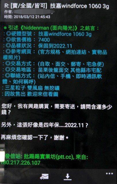 魏姓男子在「PTT」平台刊登假的拍賣訊息。圖/刑事局提供