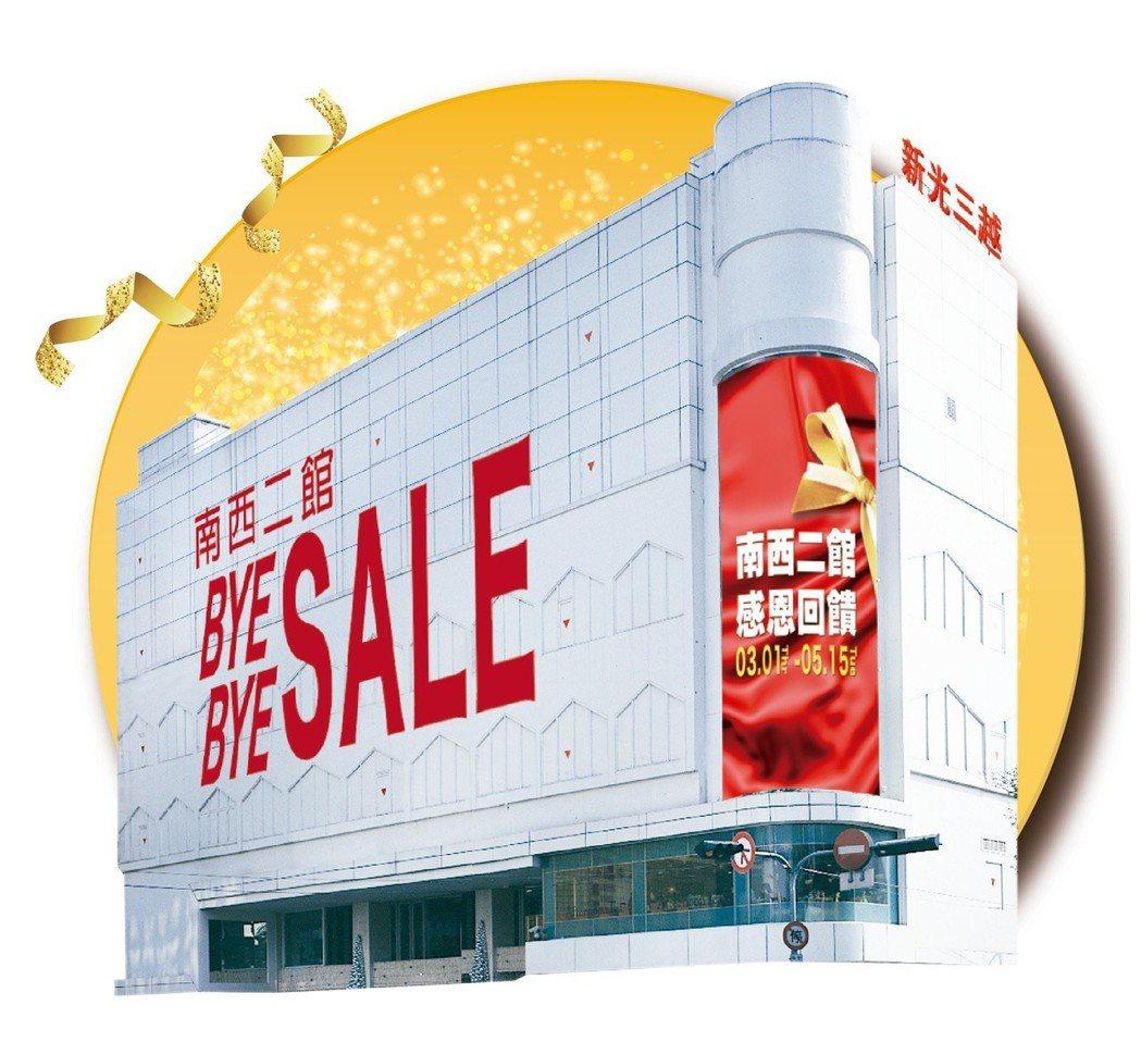 新光三越台北南西店「南西二館結束出清BYE BYE SALE」進入第二波,加入春...