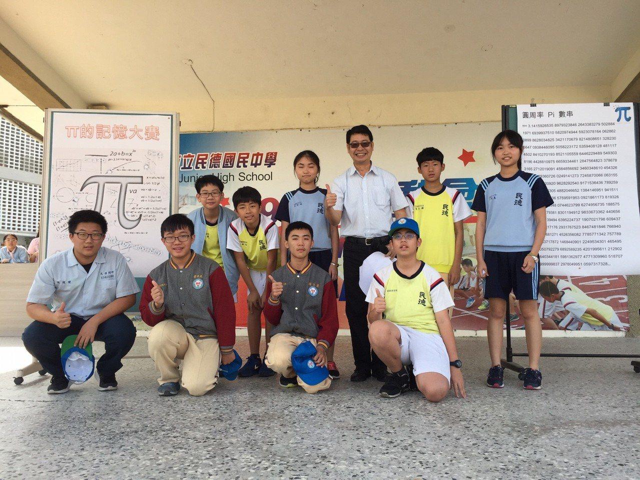 台南市民德國中最近舉辦「π 的記憶」圓周率背誦活動。圖/民德國中提供