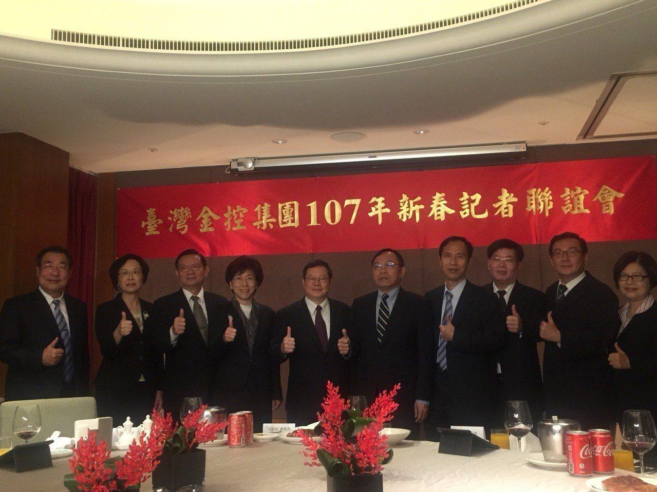 台灣金控集團今天舉辦新春記者聯誼會。記者沈婉玉/拍攝