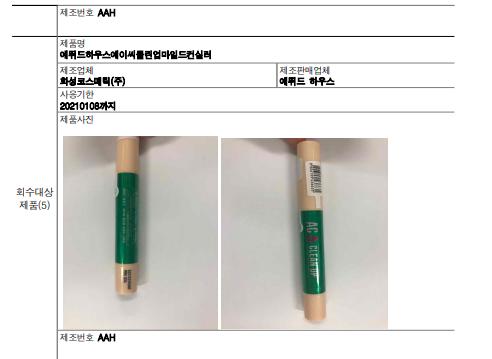 韓國美粧大廠「愛茉莉太平洋」(AMOREPACIFIC)2款含有重金屬「銻」的化...