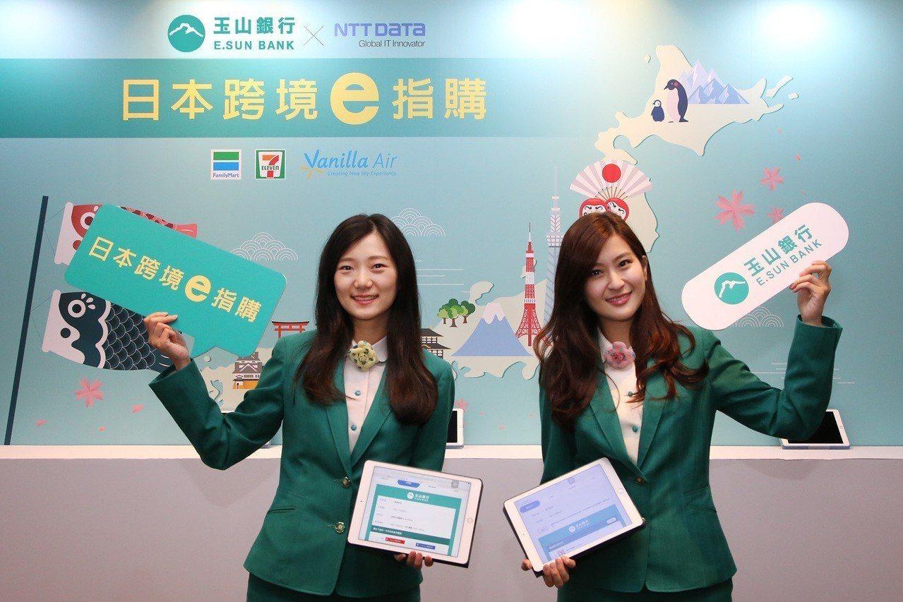玉山銀行與日本最大資訊系統商NTT DATA合作「玉山日本跨境e指購」,提供台灣...