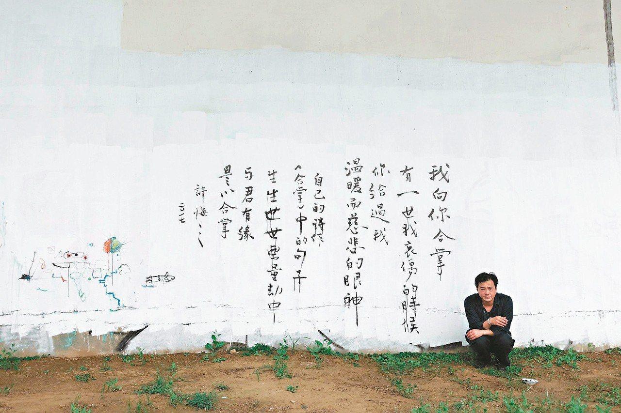 2017年6月,在某處堤岸,許悔之題壁寫自己的詩句。 圖/林煜幃攝影