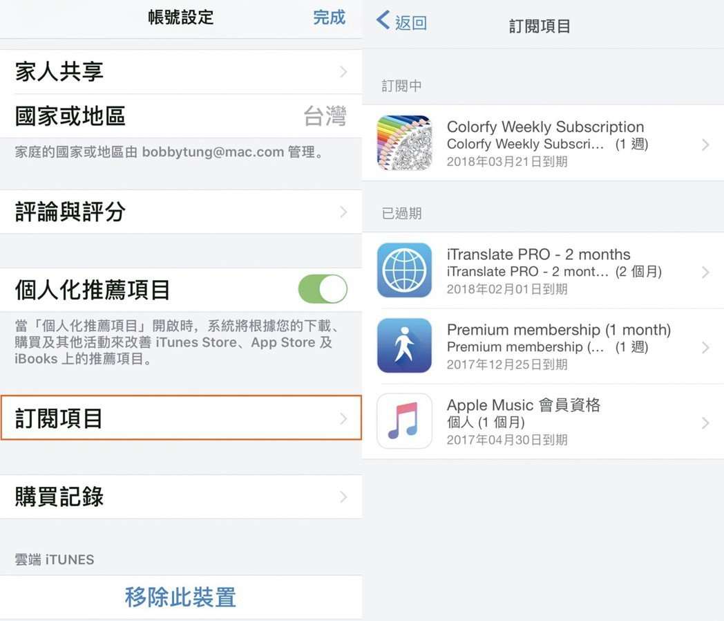 避免試用期滿直接扣款,iOS設備使用者需到「設定」→「iTunes與App St...