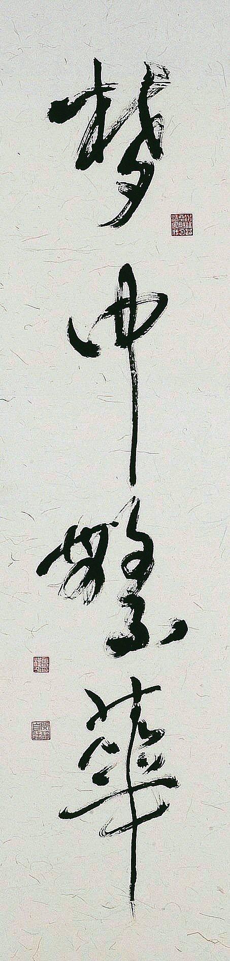 圖二:魯漢平〈夢中繁華〉。