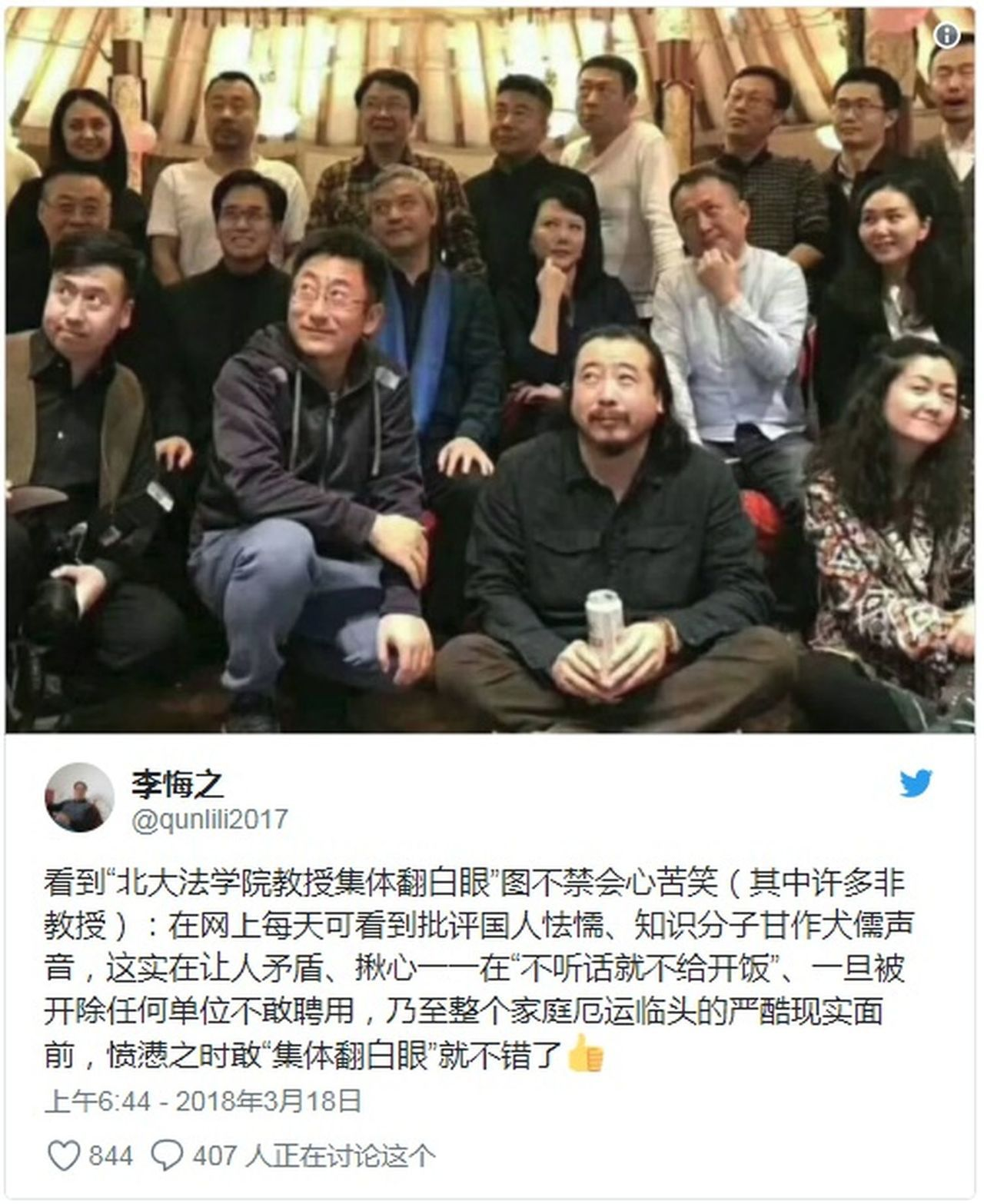 北大法學院教授集體「翻白眼」照片網路熱傳。(取材自推特)