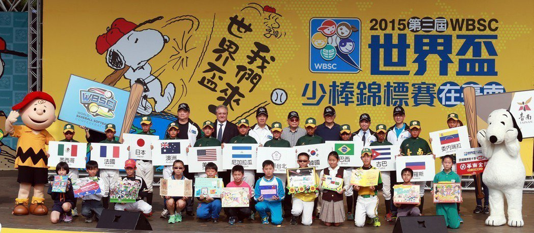 U12世界盃少棒賽,台南要爭永久主辦權。 報系資料照