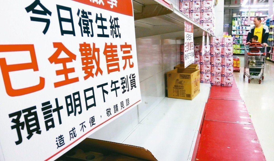 「瘋搶衛生紙」的全民運動,反映台灣民眾對低薪的不安全感。 報系資料照片