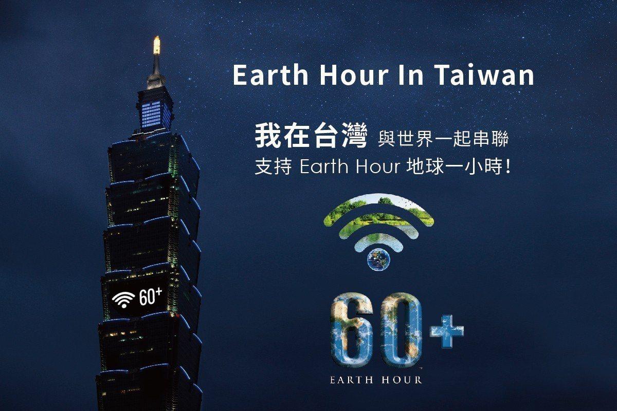 3月24日晚上八點半將於台灣地標台北101前「關燈愛地球」。圖/歐萊德提供