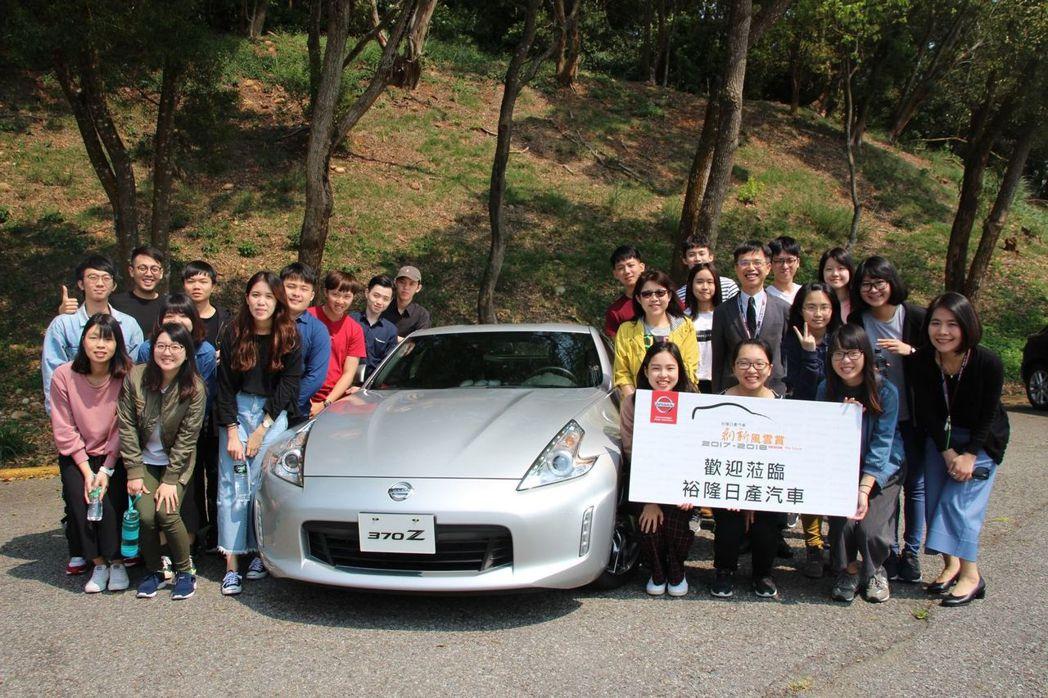 創新風雲賞入圍決選團隊日前參訪裕隆日產汽車,並與NISSAN經典跑車370Z合影...