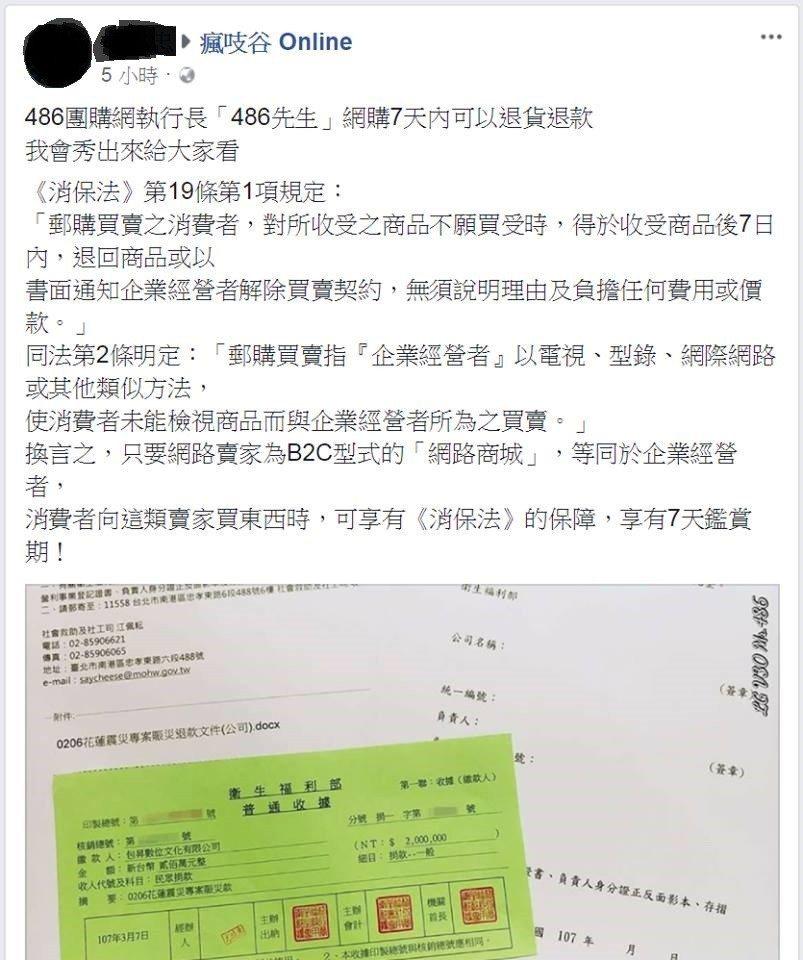 網友不滿486先生討回捐款,發起團購再退的活動。取自劉宇臉書