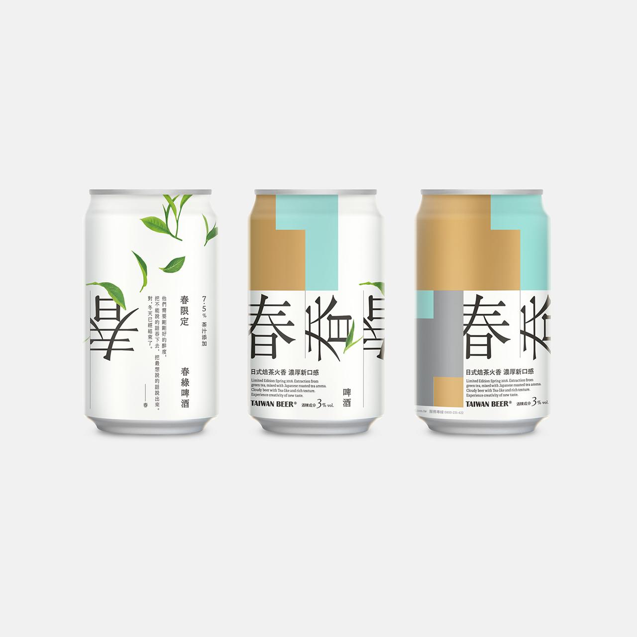 「茶香啤酒」包裝。圖/取自臉書粉絲團「空白地區」