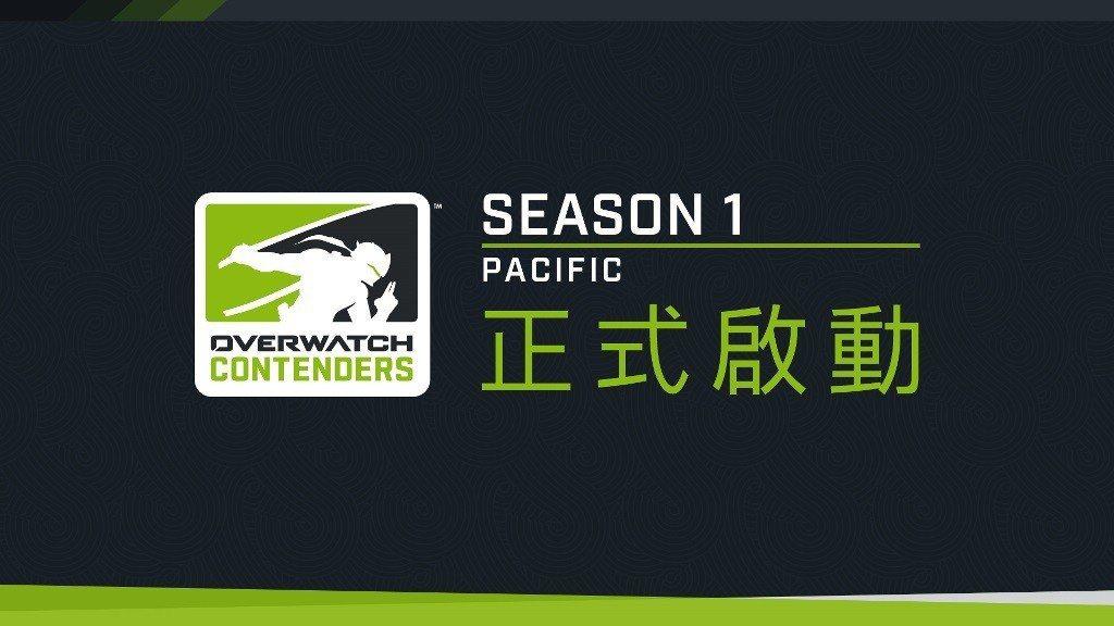《鬥陣特攻》太平洋職業競技賽第一季 明日 (3月22日)開戰。