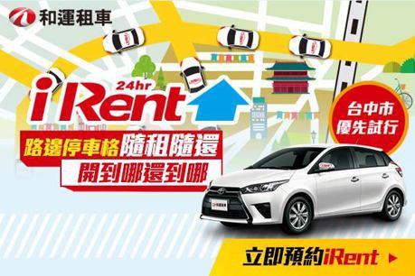 iRent公有停車格隨租隨還 台中優先試行