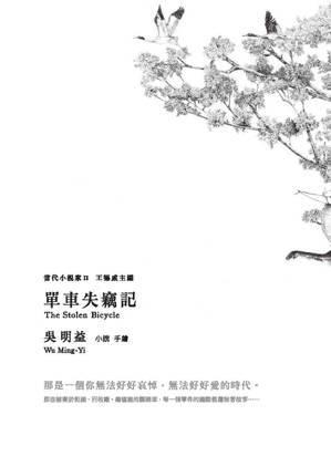 書名:《單車失竊記》作者:吳明益出版社:麥田出版日期:2015年7月...