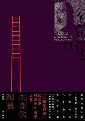 書名:《生命的測量》作者:朱利安‧拔恩斯譯者:顏湘如出版社:麥田...