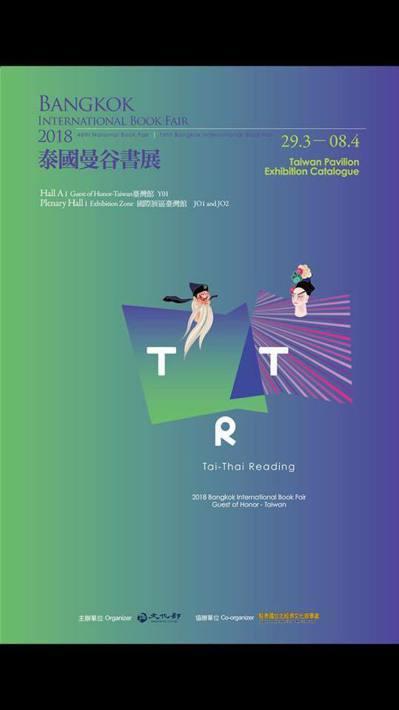 蕭青陽說,由於拼音相似,外國人經常將台灣與泰國混淆,才有將兩個皆以T開頭的字母擺...