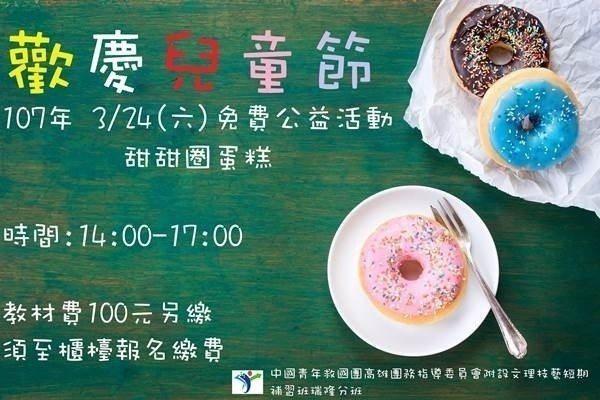 圖片來源/高雄市救國團瑞隆中心
