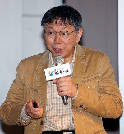 台北市長柯文哲昨晚擔任願景公民沙龍-「世代共容」場次的主講人。記者侯永全/攝影