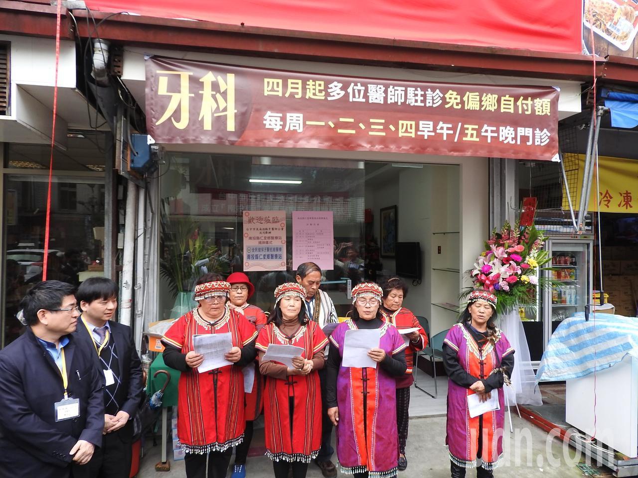 台中市牙醫師公會和南投牙醫師公會合作在仁愛鄉霧社成立醫療站,昨正式揭牌啟用。記者...