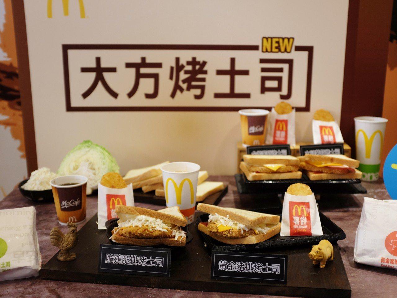 麥當勞「大方烤土司」系列搭配飲料,售價49元起。記者沈佩臻/攝影