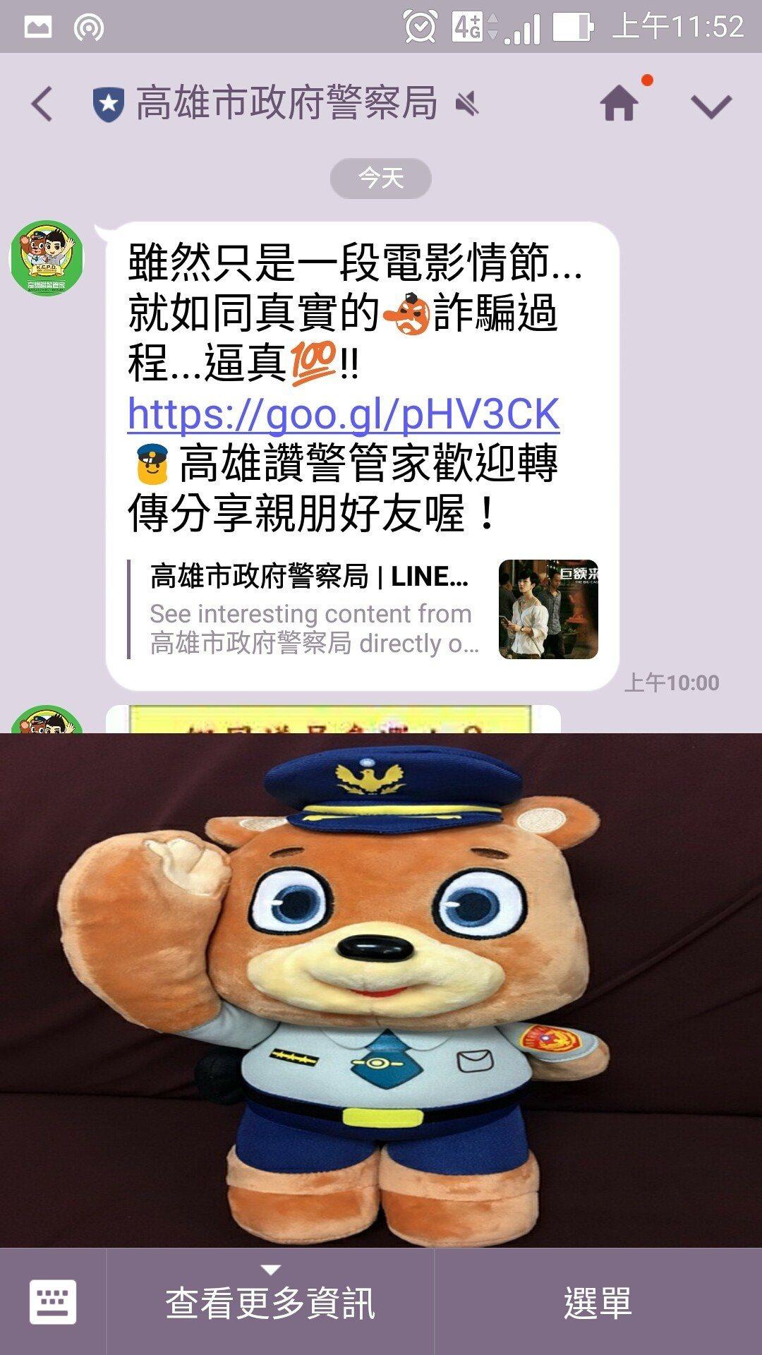 高雄市警局今天在「高雄讚警管家」App,以電影情節宣傳打詐。記者林保光/翻攝