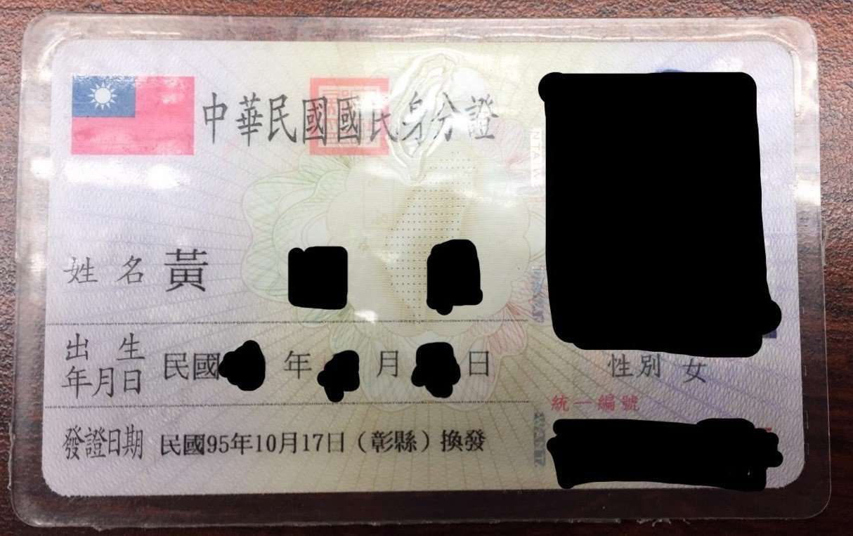 黃姓民眾身分證。圖/立委黃秀芳辦公室提供