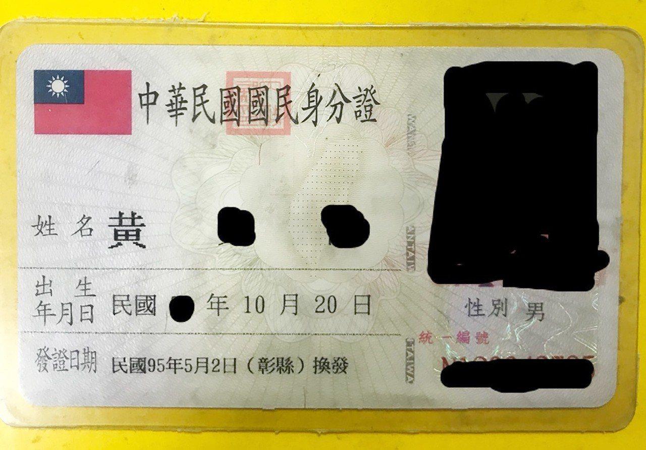 黃黄不分 一家姓黃不同字 差點被銀行退票。黃姓民眾身分證。圖/立委黃秀芳辦公室提...