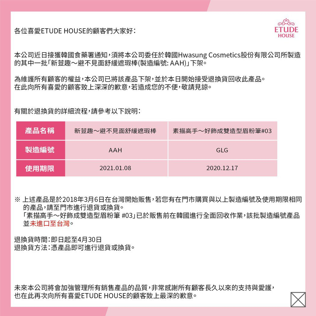 ETUDE HOUSE台灣官網已針對含銻超標事件發出致歉及退換貨公告。圖/摘自台...