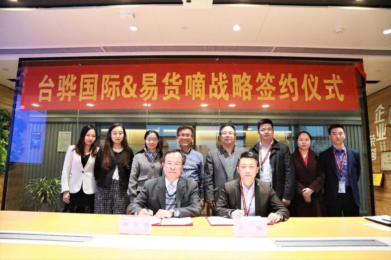 台驊國際執行長賴文豪與傳化智聯總裁助理&易貨嘀CEO秦愉代表雙方簽約。台驊/提供