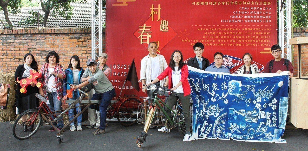 台南市公園路321巷藝術聚落正舉辦5周年慶,同時也是修復前最後一次大型活動。圖/...