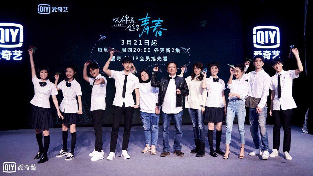 「以你為名的青春」在北京舉辦發布會。圖/愛奇藝台灣站提供