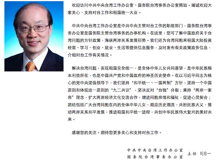 劉結一正式出任中台辦、國台辦主任。圖/取自國台辦網站