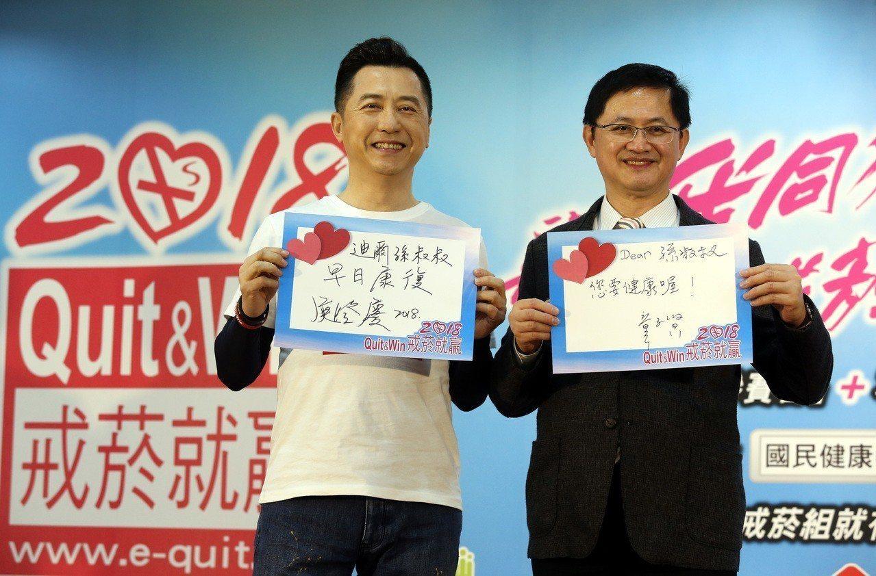 由國民健康署舉辦的2018「戒菸就贏」比賽,哈林瘐澄慶(左)出席代言活動,與和碩...