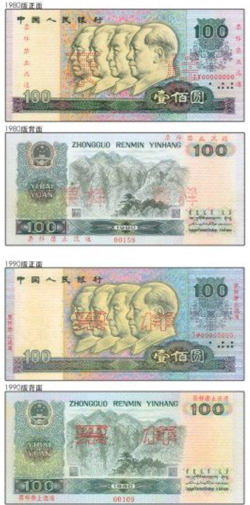 第四套人民幣100元紙幣。其主色調為藍黑,正面圖案為毛澤東、周恩來、劉少奇和朱德...