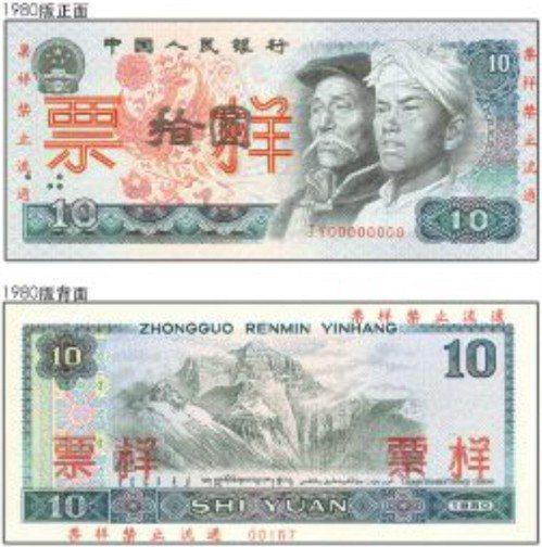 第四套人民幣10元紙幣。其主色調為黑藍,正面圖案為漢族、蒙古族人物頭像,背面圖案...
