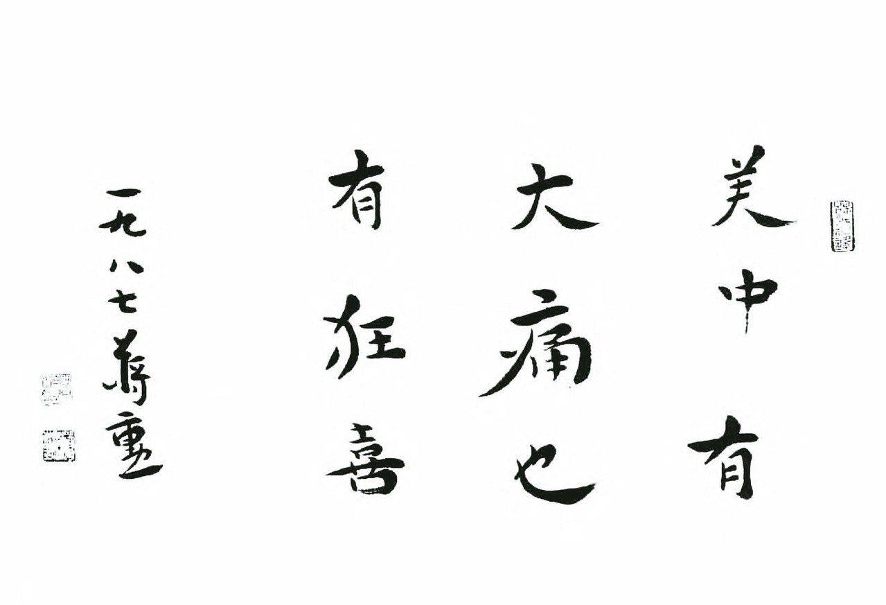 圖十一:1987年蔣勳贈東海美術館第一屆畢業生題字