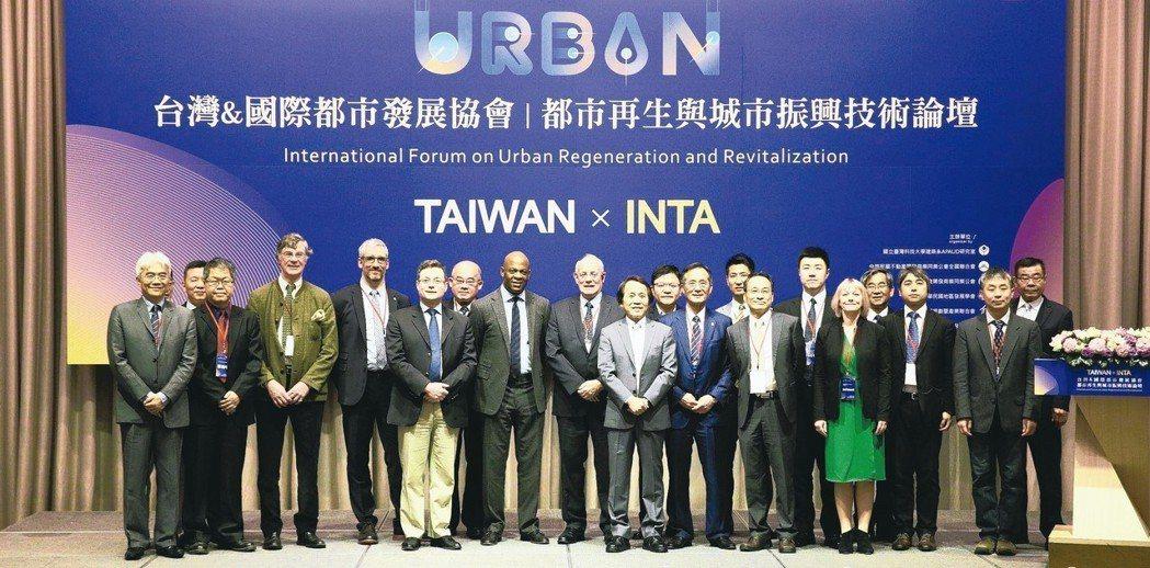 台灣INTA都市再生與城市振興論壇,世界專家齊聚獻策。 張瑞文/攝影