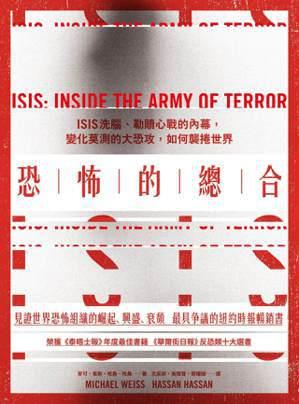 書名:《恐怖的總合:ISIS洗腦、勒贖心戰的內幕,變化莫測的大恐攻,如何襲捲世界...