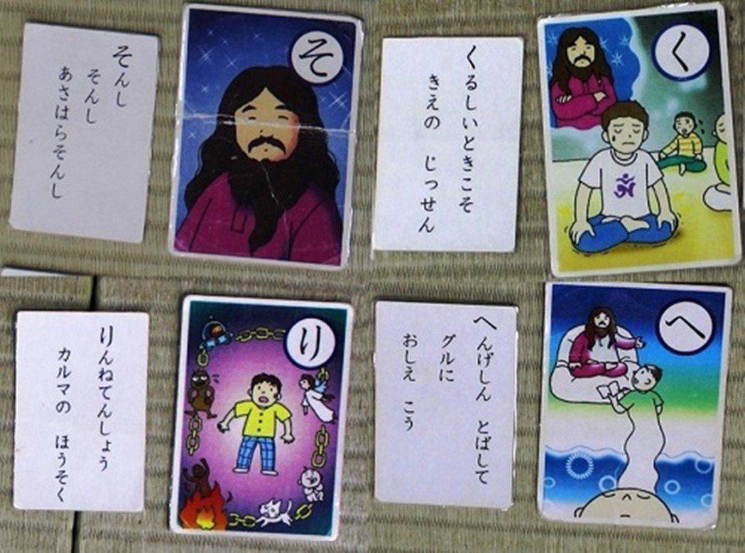 主流派團體的聚會所中,發現給兒童玩樂的傳統遊戲「歌留多」紙牌,上面印著各種麻原彰...