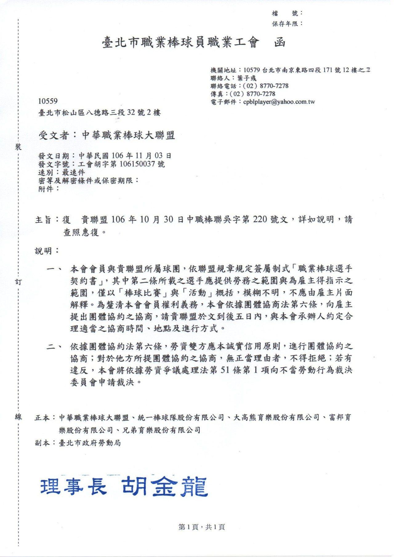附件6:第二次要求團體協商。