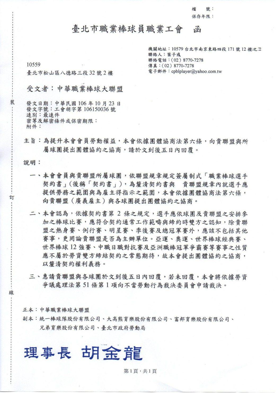 附件4:第一次要求團體協商。