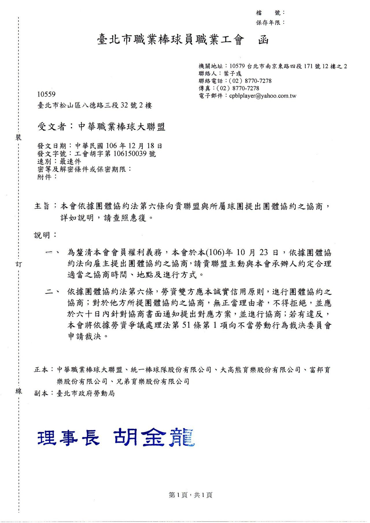 附件7:第三次要求團體協商。