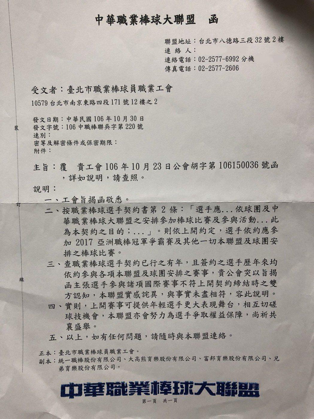 附件5:中職聯盟回函。