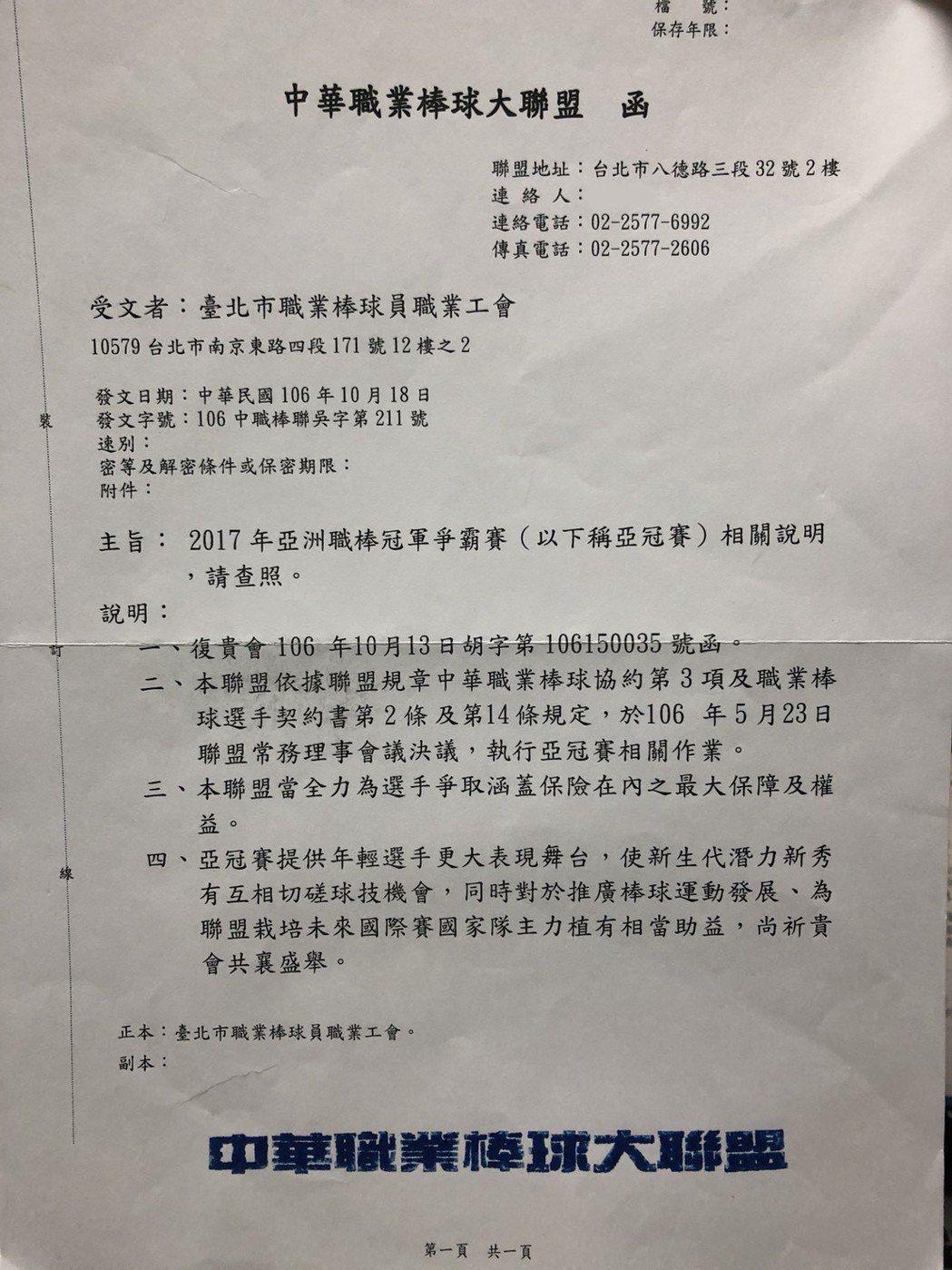 附件3:中職聯盟回函。