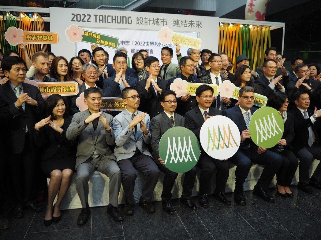 台中市要申辦2020「世界設計之都」,市長林佳龍邀請產、官、學界一起加入,讓城市...