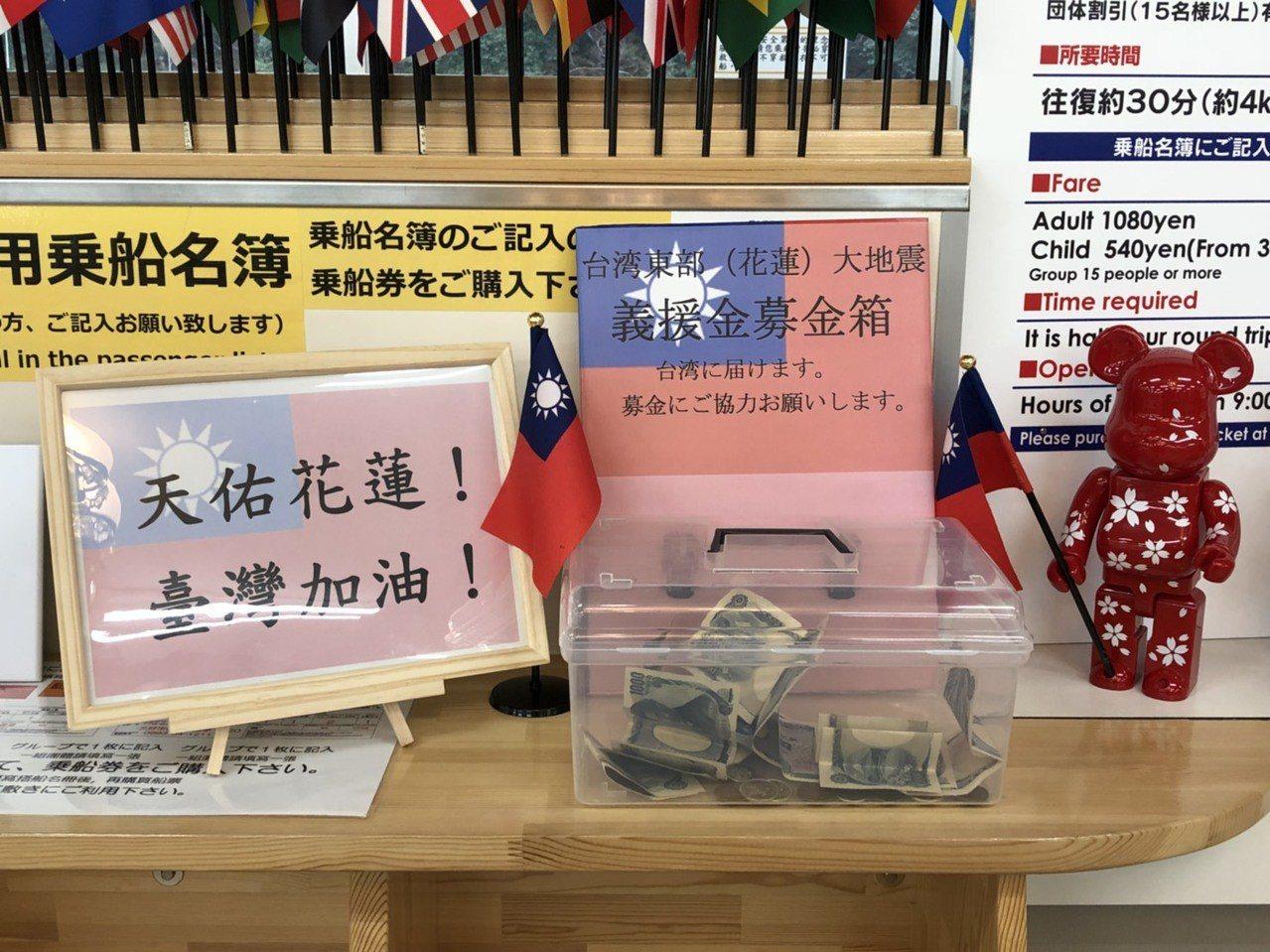 為幫助花蓮地震災民,溫泉飯店在大廳內放置捐款箱。圖/高苑科大提供